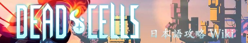 Dead Cells 日本語攻略 Wiki