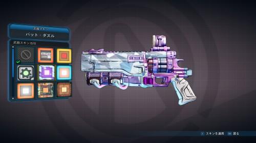 武器[[スキン]]の変更画面